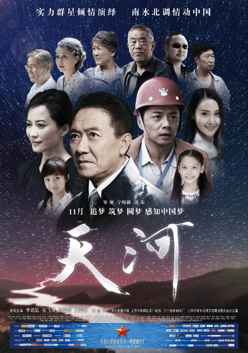 Sky River Movie Poster, 2014 chinese film