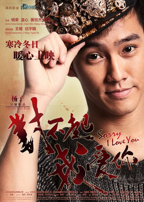 Sorry I Love You Movie Poster, 2014