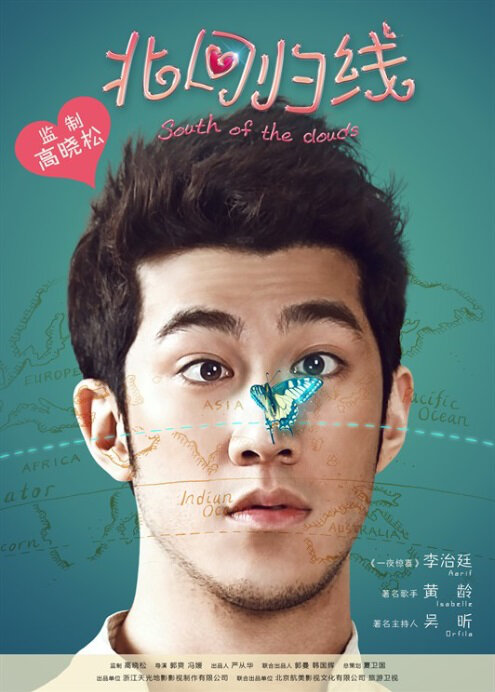 South of the Clouds Movie Poster, 2014