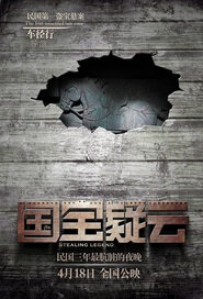 Stealing Legend Movie Poster, 2014 Chinese Action Movie