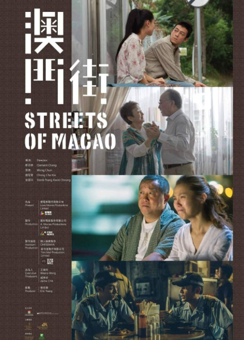 Streets of Macao Movie Poster, 2014