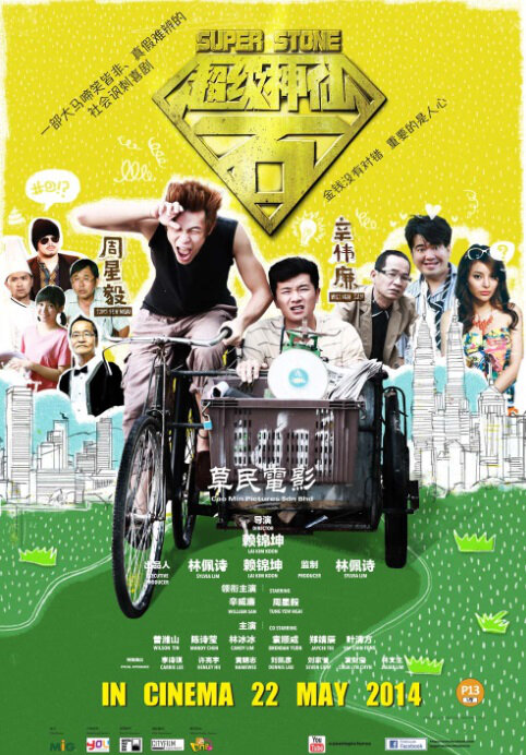 Super Stone Movie Poster, 2014 film