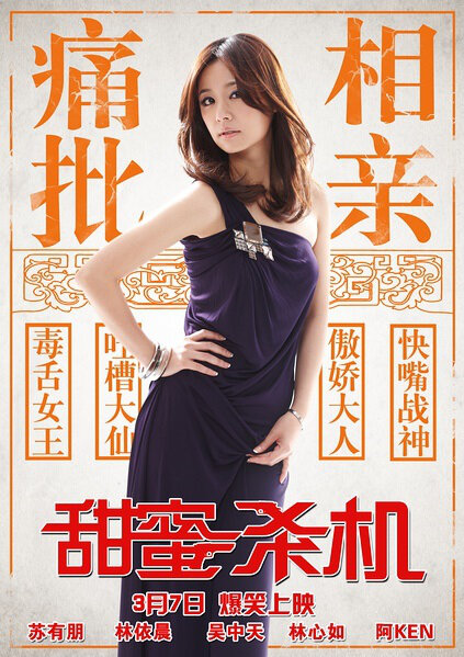 Ruby Lin, Top Chinese Actress
