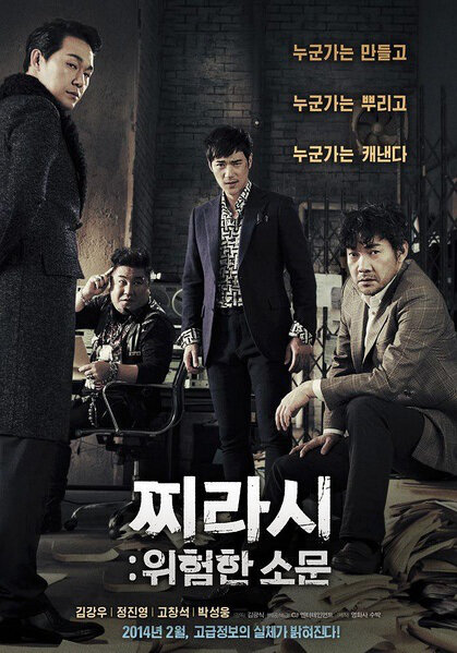 Tabloid Truth Movie Poster, 2014 film