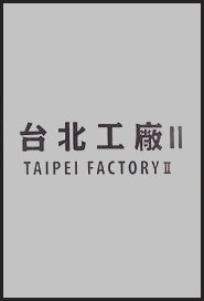 Taipei Factory 2 Movie Poster, 2014