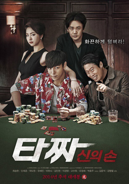 Tazza: The Hidden Card Movie Poster, 2014 film