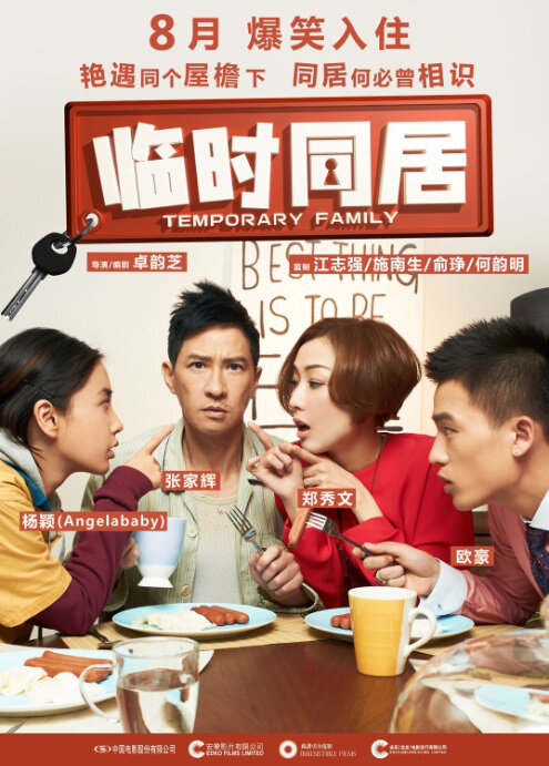 Temporary Family Movie Poster, 2014