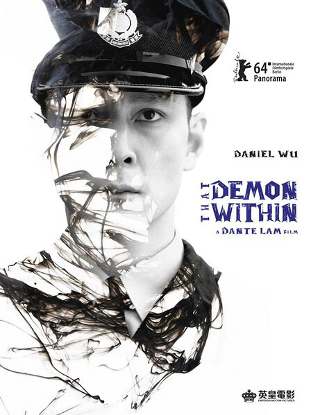 That Demon Within Movie Poster, 2014