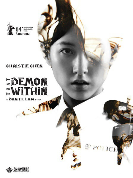 That Demon Within Movie Poster, 2014, Christie Chen