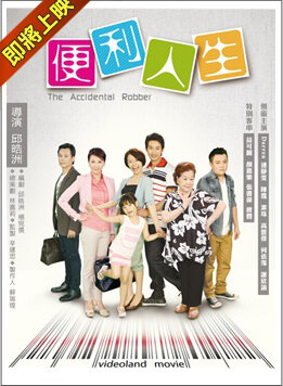 The Accidental Robber Movie Poster, 2014 Taiwan film