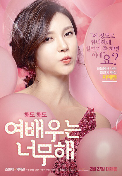 The Actress Is Too Much Movie Poster, 2014 film