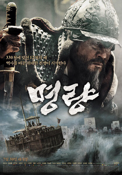 The Admiral: Roaring Currents Movie Poster, 2014 film