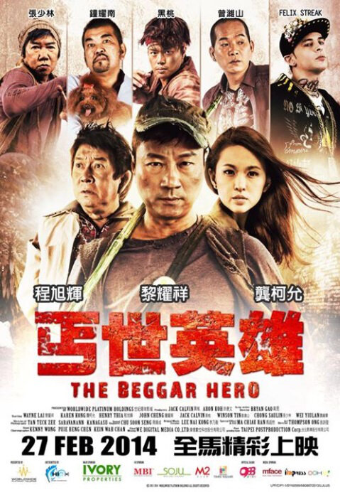 The Beggar Hero Movie Poster, 2014 action movie