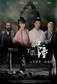 The Bell Movie Poster, 2014 Chinese Action films