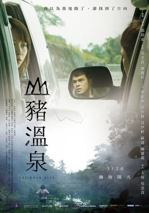The Boar King 2014 Movie Poster, 2014 Taiwan Film