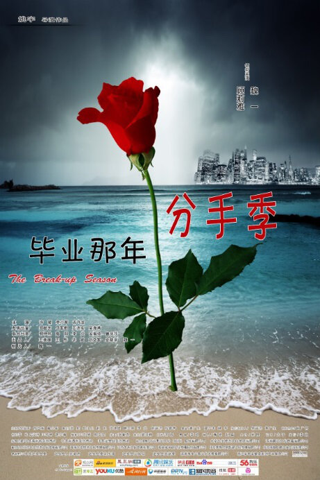 The Break-Up Season Movie Poster, 2014 Chinese movie
