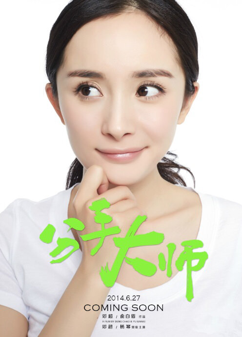 Yang Mi, Chinese Actress