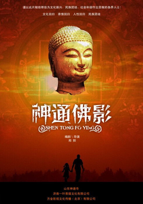 The Buddha's Shadow Movie Poster, 2014