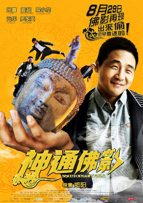The Buddha's Shadow Movie Poster, 2014 film