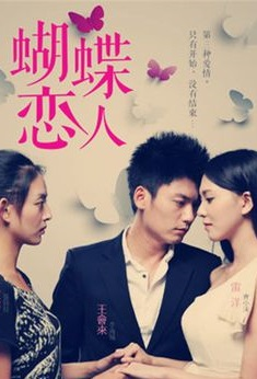 The Butterfly Lovers Movie Poster, 2014 Chinese film