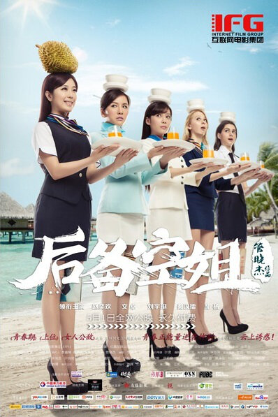 The Cabin Crew Movie Poster, 2014 china film