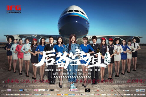 The Cabin Crew Movie Poster, 2014