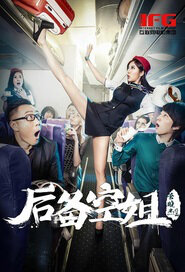 The Cabin Crew Movie Poster, 2014 Chinese Comedy film