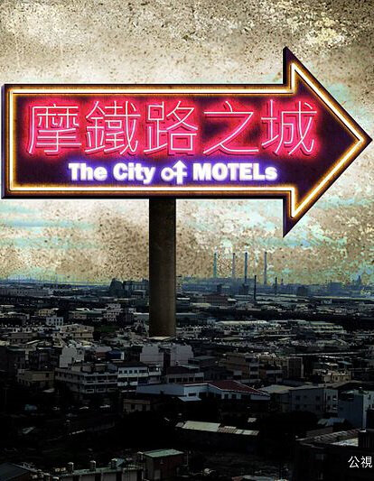 The City of Motels Movie Poster, 2014 Chinese movie