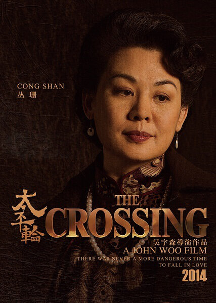 The Crossing Movie Poster, 2014, Cong Shan