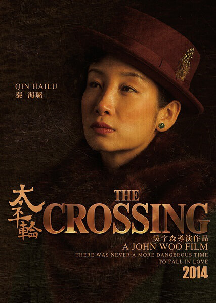 The Crossing Movie Poster, 2014