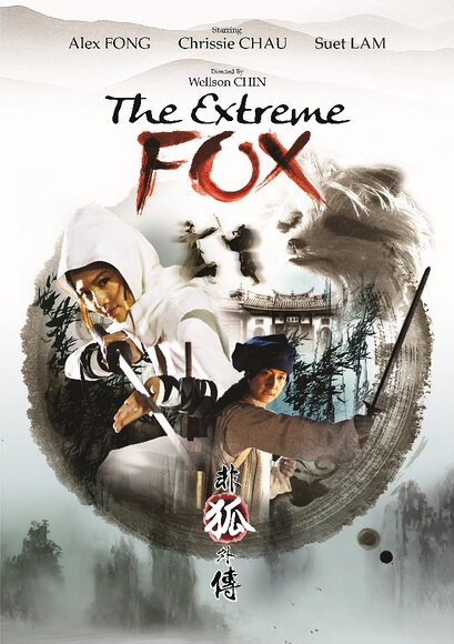 The Extreme Fox Movie Poster, 2014 fantasy movie
