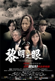 The Eyes of Dawn Movie Poster, 2014 chinese movie