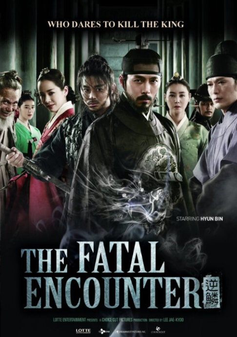 The Fatal Encounter Movie Poster, 2014 film