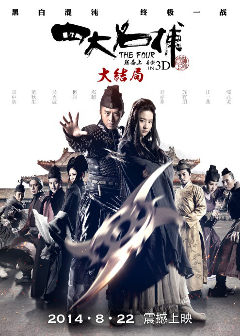 The Four 3 Movie Poster, 四大名捕III 2014 Chinese film