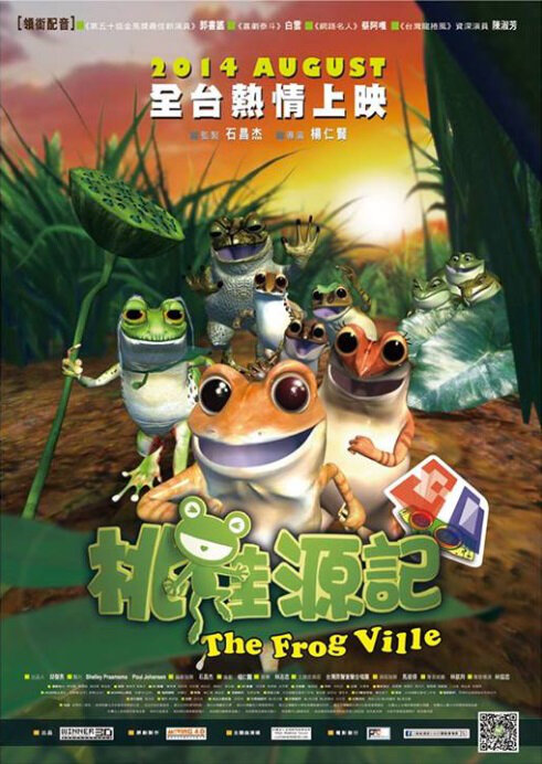 The Frog Ville Movie Poster, 2014