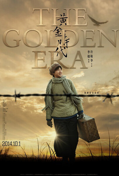 The Golden Era Movie Poster, 2014