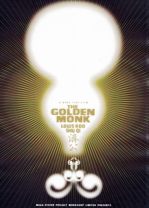 The Golden Monk Movie Poster, 2014