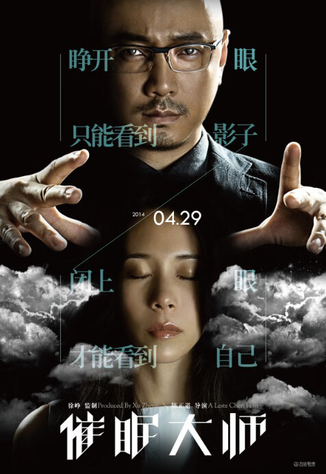 The Great Hypnotist Movie Poster, 2014 Chinese Thriller film