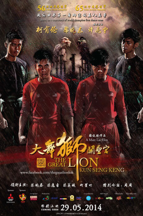 The Great Lion Kun Seng Keng Movie Poster, 2014 action film