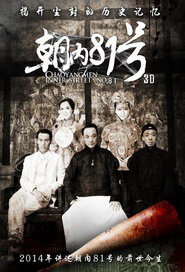 The House That Never Dies Movie Poster, 2014 Best Chinese Horror Movie