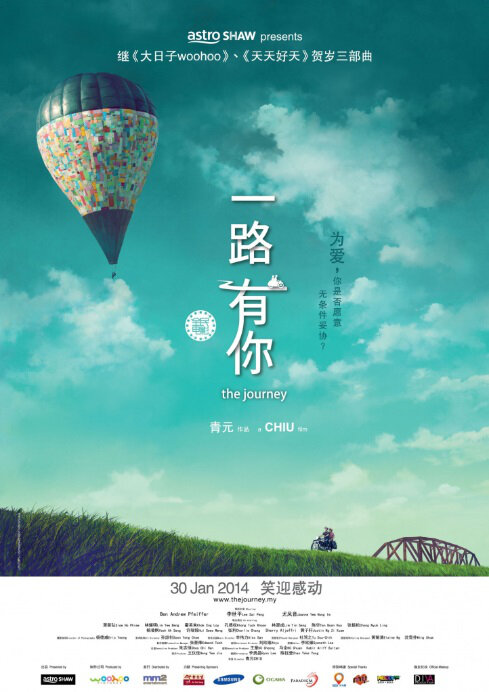 The Journey Movie Poster, 2014 chinese movie