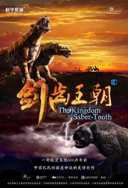 The Kingdom of Saber-Tooth Movie Poster, 2014 chinese movie