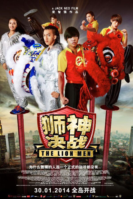 The Lion Men Movie Poster, 2014 Singapore movie