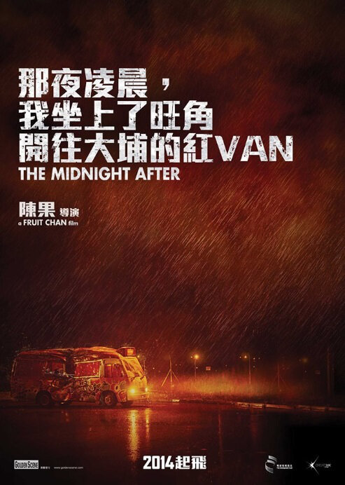 The Midnight After Movie Poster, 2014