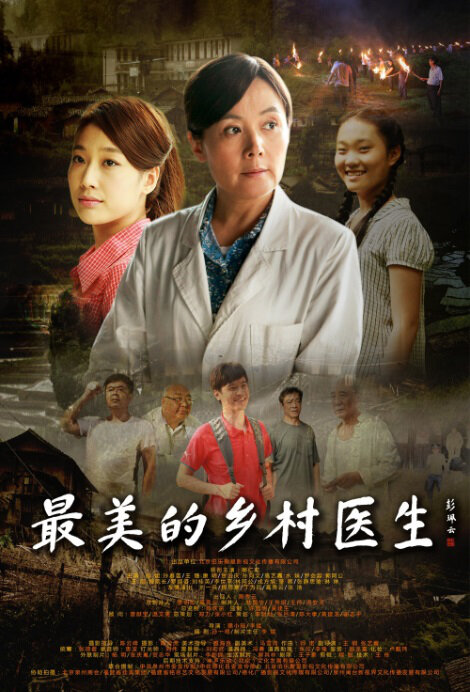 The Most Beautiful Village Doctor Movie Poster, 2014