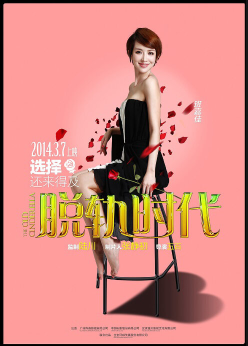 The Old Cinderella Movie Poster, 2014, Ban Jiajia