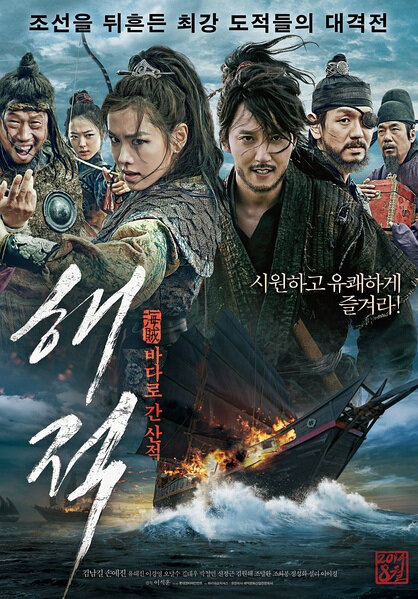 The Pirates Movie Poster, 2014 film