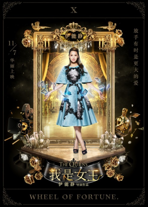 The Queens Movie Poster, 2014 chinese film