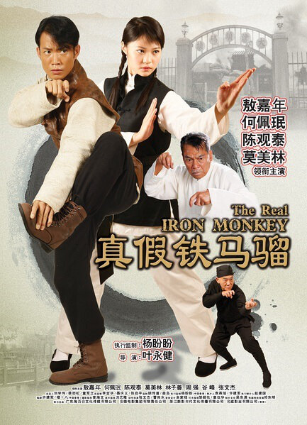 Unbeatable Youth Movie Poster, 2014 chinese movie