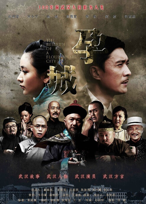 The Rebirth of a Flourishing City Movie Poster, 2014 chinese movie
